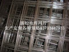 <b>地暖</b>电焊网片